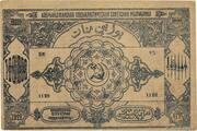100 000 Rubles (Azerbaijan Soviet Socialist Republic) – reverse