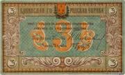 3 Rubles (Baku) – obverse