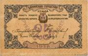 25 Rubles (Baku) – obverse