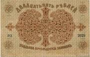 25 Rubles (Baku) – reverse
