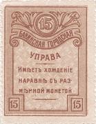 15 Kopeks (Baku) – reverse