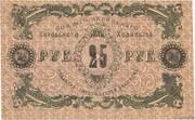 25 Rubles (Soviet Baku) – reverse