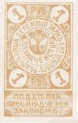 1 Ruble (Batum) – obverse