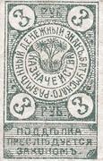 3 Rubles (Batum) – obverse