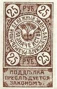 25 Rubles (Batum) – obverse