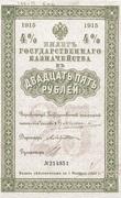 25 Rubles (Samara Directory) -  obverse