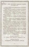 25 Rubles (Samara Directory) – reverse