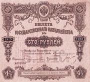 100 Rubles (Samara Directory) – obverse