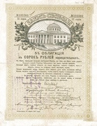 40 Rubles (Samara Directory) – obverse