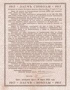 40 Rubles (Samara Directory) – reverse