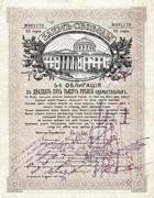 25 000 Rubles (Samara Directory) – obverse