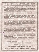 25 000 Rubles (Samara Directory) – reverse