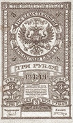 3 Rubles (Second Provisional Siberian Administration) – obverse