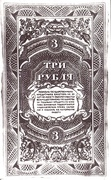 3 Rubles (Second Provisional Siberian Administration) – reverse