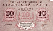 10 Rubles (Second Provisional Siberian Administration) – obverse