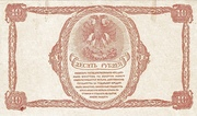 10 Rubles (Second Provisional Siberian Administration) – reverse