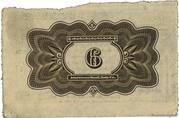 4.50 Rubles (Irkutsk) – reverse