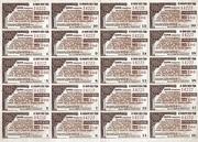 90 Rubles (Irkutsk) – obverse
