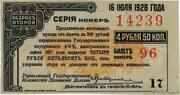 4.50 Rubles (Irkutsk) – obverse