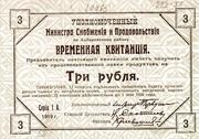 3 Rubles (Khabarovsk District) – obverse