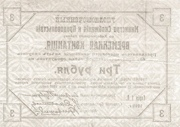 3 Rubles (Khabarovsk District) – reverse