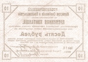 10 Rubles (Khabarovsk District) – reverse