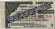 4.50 Rubles (Siberian Revolution Committee) – obverse