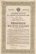100 Rubles (Kama Region) – obverse