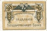 50 Kopeks (Ekaterinburg) – obverse