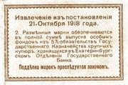 50 Kopeks (Ekaterinburg) – reverse