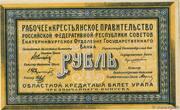 1 Ruble (Ekaterinburg) – obverse