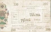 200 Rubles (Urals Cossack Territory) – obverse