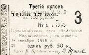 1.50 Rubles (Urals Cossack Territory) – obverse