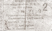 3 Rubles (Urals Cossack Territory) – obverse