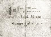 4.50 Rubles (Urals Cossack Territory) – obverse