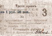 15 Rubles (Urals Cossack Territory) – obverse