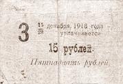 15 Rubles (Urals Cossack Territory) – reverse