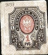 1 Ruble (Uralsk) – obverse