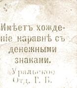 1 Ruble (Uralsk) – reverse