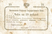 25 Rubles (Kislovosk) – obverse