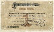 1 Ruble (Krasnoyarsk Territory) – obverse