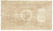 1 Ruble (Krasnoyarsk Territory) – reverse
