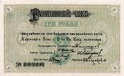 3 Rubles (Krasnoyarsk Territory) – obverse