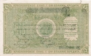 3 Rubles (Krasnoyarsk Territory) – reverse