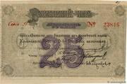 25 Rubles (Krasnoyarsk Territory) – obverse