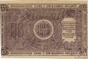 25 Rubles (Krasnoyarsk Territory) – reverse