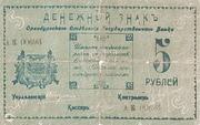 5 Rubles (Orenburg) – obverse