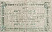 5 Rubles (Orenburg) – reverse
