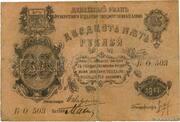 25 Rubles (Orenburg) – obverse