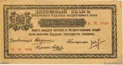 1 Ruble (Orenburg) – obverse